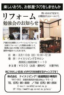20130310_ブログ用_tirashi.jpg