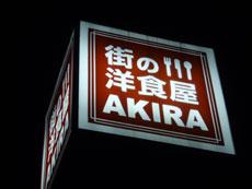 akira_kanban.jpg